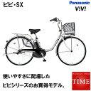 パナソニック ビビ・SX vivi 電動アシスト自転車 2020年モデル 26インチ BE-ELSX632 内装3段変速付き 3年間盗難保証付き チャイルドシート装着可能