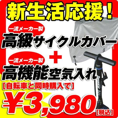 【通学用自転車・通勤用自転車と同時購入でお得価格!】高級サイクルカバー&高機能空気入れセット