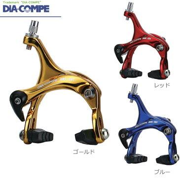 【スポーツ 自転車 パーツ ロードサイクル ブレーキアーチ アップグレードパーツ】DIA-COMPE ダイアコンペ デュアルピボット キャリパーブレーキ BRS101 前後セット ゴールド ブルー レッド BRA18302-04-05 M