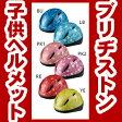 【ブリヂストンの子供用ヘルメット】ヘルがもキッズヘルメット CHH4652 頭囲46〜52cm対応