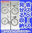 【自転車2台ハンガー】ミノウラ バイクタワー10【自転車台】