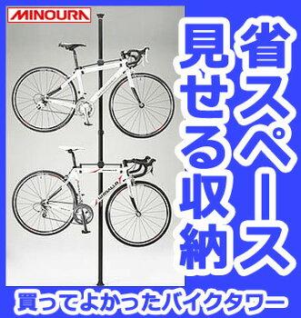 ミノウラバイクタワー10