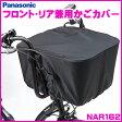 【Panasonicギュットの前かごNCB2041専用】パナソニック フロント・リア兼用バスケットカバー NAR162