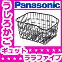 【パナソニック・ギュットシリーズ用】Panasonic リヤバスケット NCB1954【後かご】【一緒にご購入のギュットに工賃無料で取付します】