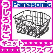【パナソニック・ギュットシリーズ用】Panasonic リヤバスケット NCB1954【後かご】【後バスケット】【うしろかご】【一緒にご購入のギュットに工賃無料で取付します】