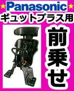 【パナソニック・ギュットプラス用】Panasonic 前チャイルドシート NCD336【前乗せ】【子供椅子】【同乗器】