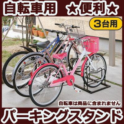 【家庭の駐輪場】サイクルパーキングスタンド3台用