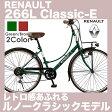 【バスケット取付可能】ルノー RENAULT 自転車 266L Classic-E 266LクラシックE 26インチ 外装6段変速付 2017年モデル クラシカルで美しいデザインが人気 レトロデザイン 通勤用自転車 通学用自転車 オールマイティに使える人気モデル