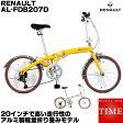 【当店限定カラーあり】ルノー RENAULT 自転車 折りたたみ自転車 軽量 AL-FDB207D 20インチ 外装7段変速付 2017年モデル 簡単に折り畳みができる 走行性重視、軽い走り コンパクトでスタイリッシュなデザインが人気