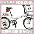 ルノー RENAULT 自転車 折りたたみ自転車 FDB206L 20インチ 外装6段変速付 2017年モデル 簡単に折り畳みができる 実用性重視 使いやすい 折り畳み自転車 コンパクトでおしゃれなデザインが人気
