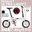 ルノー RENAULT 自転車 折りたたみ自転車 軽量 ULTRA LIGHT7 14インチ 2017年モデル 簡単に折り畳みができる人気モデル コンパクトでおしゃれなデザインが人気 ウルトラライト7