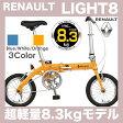 ルノー RENAULT 自転車 折りたたみ自転車 超軽量 LIGHT8 AL-FDB140 14インチ 変速なし 2017年モデル 簡単に折り畳みができる 軽い走りが人気 コンパクトでおしゃれなデザインが人気 ライト8