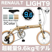 ルノー RENAULT 自転車 折りたたみ自転車 超軽量 LIGHT9 AL-FDB166 16インチ 外装6段変速付 2017年モデル 簡単に折り畳みができる 変速付きで軽い走りが人気 コンパクトでおしゃれなデザインが人気 ライト9