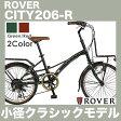 ローバー 自転車 ミニベロ ROVER CITY206-R 20インチ 外装6段変速付 2017年モデル シティタイプのミニベロモデル ライト、鍵、ドロヨケなど装備満載で使いやすいコンパクトモデル 20×1.75インチ 乗り安い、小さい自転車