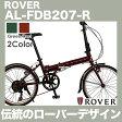 ローバー 折りたたみ自転車 ROVER AL-FDB207-R 20インチ 外装7段変速付 2017年モデル アルミ製でとっても軽い、軽量アルミフレーム製 折り畳み自転車 折り畳みも簡単 乗り安いコンパクトモデル AL-FDB207R 折畳み自転車 7段ギア付き