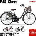 ヤマハ パスチア PAS Cheer 電動自転車 2021年