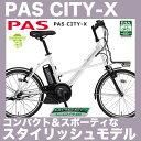 電動自転車 20インチ PAS CITY-X PASシティX PA20CX 2017年モデル ヤマハ パスシティX 電動アシスト自転車 内装3段変速付 直線的デザインのかっこいいモデル おしゃれデザインが人気 通販 アシスト電動自転車 激安価格 YAMAHA PASシティーX
