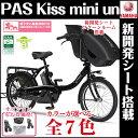 PAS Kiss mini un ヤマハ パスキスミニアン PA20KXL 送料無料 特典付 2017年モデル 電動自転車 子供乗せ 3人乗り自転車 三人乗り パスキッスミニアン 20インチ 子供乗せ電動自転車 PASキスミニun チャイルドシート・カバーもお安い価格で 12.3Ah 前後ろ子供乗せ取付可