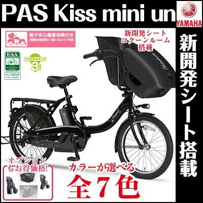 PAS Kiss mini un ヤマハ パスキスミニアン PA20KXL 送料無料 特典付 2017年モデル 電動自転車 子供乗せ 3人乗り自転車 三人乗り パスキッスミニアン 20インチ 子供乗せ電動自転車 PASキスミニun チャイルドシート・カバーもお安い価格で 前後ろ子供乗せ取付可 12.3Ah 送料無料※一部地域対象外【完全組立済みでお届け】大幅に改良された大人気の子供乗せ アシスト電動自転車 PASキッスミニun