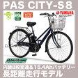 電動自転車 27インチ PAS CITY-S8 PASシティS8 PA27CS8 2017年モデル ヤマハ 電動アシスト自転車 内装8段変速付 スポーティで乗り安いデザイン、高級装備の電動自転車 通勤自転車 通学自転車 通販 アシスト電動自転車 パスシティS8 15.4Ah