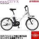 ヤマハ パスシティX PAS CITY X 電動自転車 2018年モデル 20インチ PA20CX 電動アシスト自転車 アシスト電動自転車