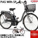 ヤマハ パスウィズSP PAS With SP 電動自転車