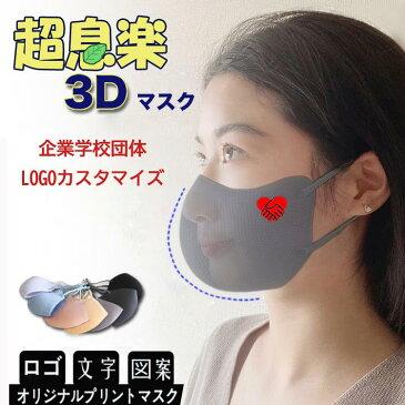 【1000枚セットロゴ入りマスク】マスクオリジナルプリント マスク夏用冷感3Dマスクも登場!接触冷感マスク 1000枚超息楽3Dマスク 血色マスク 4層構造 マスク紫外線UPF50+ 抗菌加工調節可 花粉対策四季用飛沫対策 マスク 小さめ、大きサイズあり XS S M L カスタマイズ
