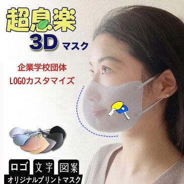 【300枚セットロゴ入りマスク】オリジナルマスク カスタマイズ夏用冷感3Dマスクも登場!接触冷感マスク 超息楽3Dマスク 血色マスク 4層構造 マスク紫外線UPF50+ 抗菌加工調節可 花粉対策飛沫対策 マスク 小さめ、大きサイズあり XS S M L オリジナルマスク名入れ