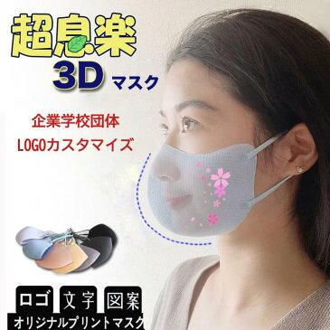 【50枚セットロゴ入りマスク】マスクオリジナルプリント マスク夏用冷感3Dマスクも登場!接触冷感マスク 50枚超息楽3Dマスク 血色マスク 4層構造 マスク紫外線UPF50+ 抗菌加工調節可 花粉対策四季用飛沫対策 マスク 小さめ、大きサイズあり XS S M L カスタマイズ