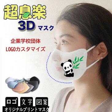【500枚セットロゴ入りマスク】マスクオリジナルプリント マスク夏用冷感3Dマスクも登場!接触冷感マスク 500枚超息楽3Dマスク 血色マスク 4層構造 マスク紫外線UPF50+ 抗菌加工調節可 花粉対策四季用飛沫対策 マスク 小さめ、大きサイズあり XS S M L カスタマイズ