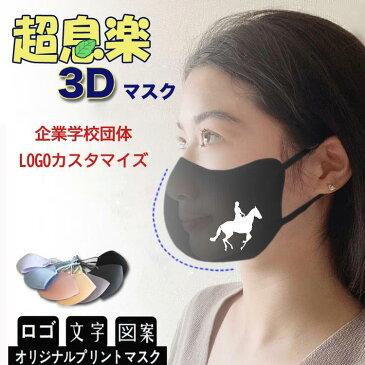 【30枚セットロゴ入りマスク】マスクオリジナルプリント マスク夏用冷感3Dマスクも登場!接触冷感マスク 30枚超息楽3Dマスク 血色マスク 4層構造 マスク紫外線UPF50+ 抗菌加工調節可 花粉対策四季用飛沫対策 マスク 小さめ、大きサイズあり XS S M L カスタマイズ