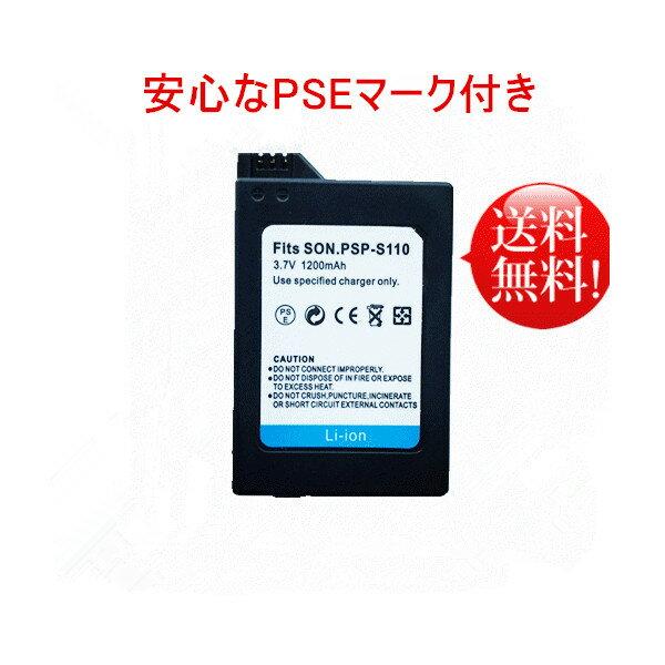 プレイステーション・ポータブル, 周辺機器  3.7V 1200mAhPSP-2000 PSP-3000 PSP-S110 PSPS110