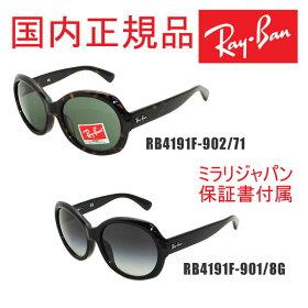 【国内正規品】RayBanRay-Ban(レイバン)サングラスダークグリーン/トートイズグレーグラデーション/ブラックRB4191F-902/71RB4191F-901/8Gフルフィットモデルメンズレディース【送料無料(※北海道・沖縄は1,000円)】(rayban-rb4191f)