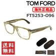 トムフォード メガネ 眼鏡 フレーム FT5253-O96 52 TOM FORD メンズ 正規品 グローバルモデル【送料無料(※北海道・沖縄は1,000円)】