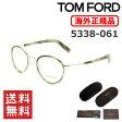 トムフォード メガネ 眼鏡 フレーム 5338-061 49 TOM FORD メンズ 正規品 【送料無料(※北海道・沖縄は1,000円)】
