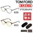 トムフォード メガネ 眼鏡 フレーム FT5391V 020 053 TOM FORD メンズ 正規品 アジアンフィット TF5391【送料無料(※北海道・沖縄は1,000円)】