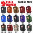 FJALL RAVEN(フェールラーベン) カンケンミニ バッグ リュックサック Kanken mini 23561 7L ナップサック デイパック バックパック 【送料無料(※北海道・沖縄は1,000円)】