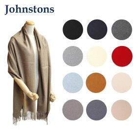 Johnstons(ジョンストンズ)マフラー2015AWSolidStoleWA000056ソリッドストールカシミア100%ストール全7色メンズレディース【送料無料(※北海道・沖縄は1,000円)】