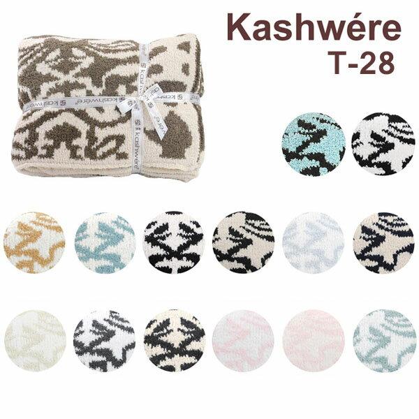 KASHWERE カシウエア T-28 ブランケット Throw Damask Pattern カシウェア 【送料無料(※北海道・沖縄は1,000円)】