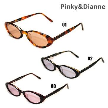【国内正規品】 Pinky&Dianne (ピンキー&ダイアン) サングラス PD-2014 アジアンフィット レディース メガネ フレーム めがね 眼鏡 UVカット