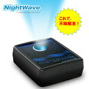 [不眠対策][睡眠不足解消][寝不足対策][入眠補助機器][快眠]NightWave(ナイトウェーブ)睡眠不...