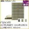 JMAM日本能率協会マネジメントセンター11年10月始まり(2012年1月始まり対応)とじ手帳8516エピール・メモリー(日記)(ロー【手帳のタイムキーパー】