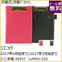 JMAM日本能率協会マネジメントセンターとじ手帳8505PJメモリー日記リバティピンク
