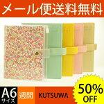 KutsuwaクツワA6カラーセラピー家計簿付き手帳