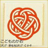 KODOMONOKAO こどものかお スタンプ ・ きもちスタンプ C 水引 オーダー アルファベット 数字 インク 先生 住所 キャラクター デザイン文具 スケジュール帳 手帳のタイムキーパー