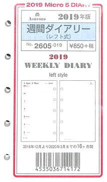 ASHFORD アシュフォード 2019年1月始まり(2018年12月始まり) システム手帳リフィル 週間レフト式(ホリゾンタル) マイクロ5 (5穴) 週間ダイアリー レフト式 MICRO5 アクセサリー リフィル 予定表 2019 バインダー ブランド 名入れ スケシ