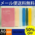 DELFONICSデルフォニックス2011年4月始まりとじ手帳A6サイズA6リネン