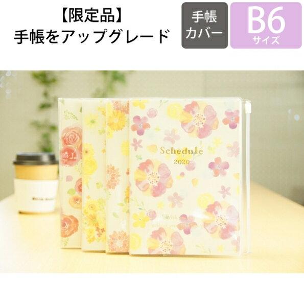 手帳・ノート, 手帳 30OFF CLOTHES-PIN 20201(201910) () B6 nami