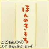 KODOMONOKAO こどものかお スタンプ ・ きもちスタンプ D ほんのきもち オーダー アルファベット 数字 インク 先生 住所 キャラクター デザイン文具 スケジュール帳 手帳のタイムキーパー