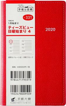 TAKAHASHI 高橋手帳 2020年1月始まり 手帳 A6 331 T'beau4 ティーズビュー 日曜始まり4 高橋書店 小物 大人かわいい おしゃれ 可愛い スヌーピー ディズニー キャラクター スケジュール帳 手帳のタイムキーパー